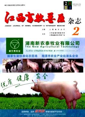 江西畜牧兽医杂志杂志社