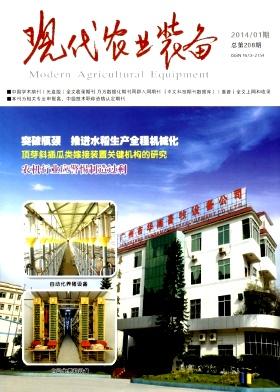 现代农业装备杂志社