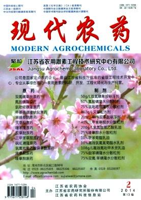 现代农药杂志社