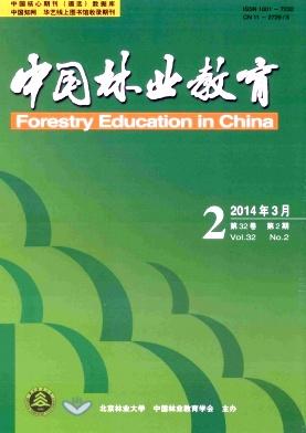 中国林业教育杂志社