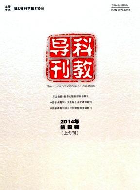 科教导刊杂志社