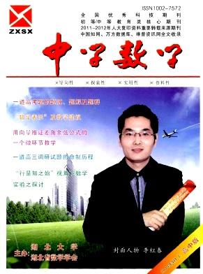 中学数学杂志社