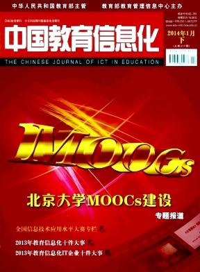 中国教育信息化杂志社