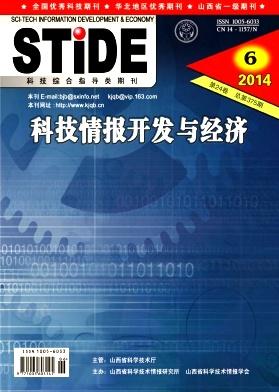 科技情报开发与经济杂志社