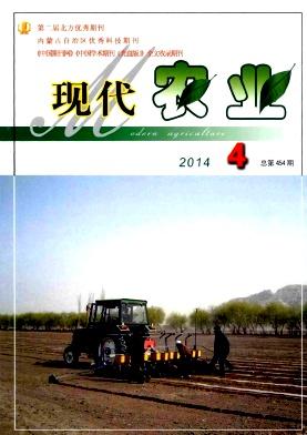 现代农业杂志社