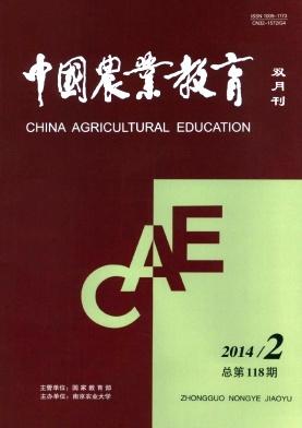 中国农业教育杂志社