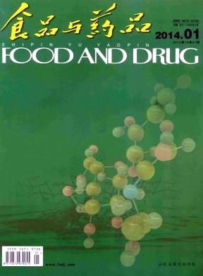 食品与药品杂志社