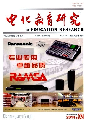 电化教育研究杂志社