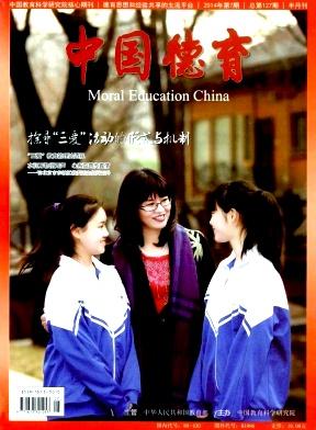 中国德育杂志社