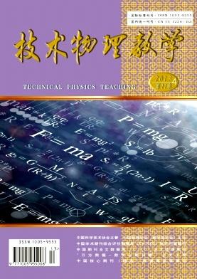 技术物理教学