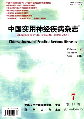 中国实用神经疾病杂志