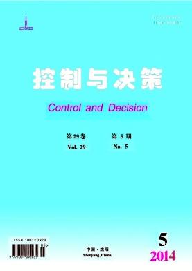 控制与决策杂志社
