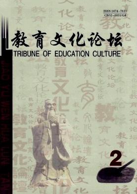 教育文化论坛杂志社