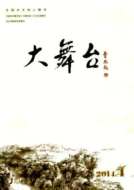 大舞台杂志社