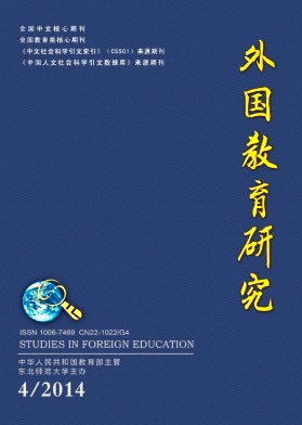 外国教育研究杂志社