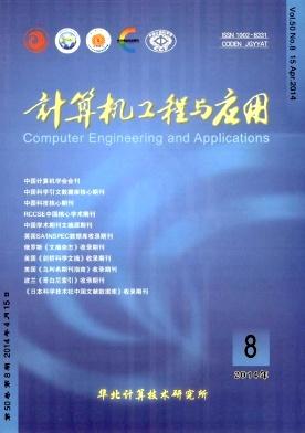 计算机工程与应用杂志社