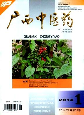 广西中医药杂志社