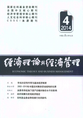 经济理论与经济管理杂志社