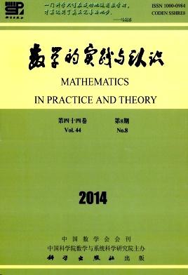 数学的实践与认识杂志社