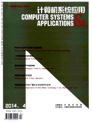 计算机系统应用杂志社