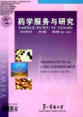 药学服务与研究杂志社