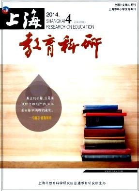 上海教育科研杂志社