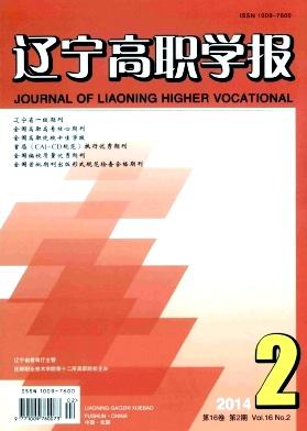 辽宁高职学报杂志社