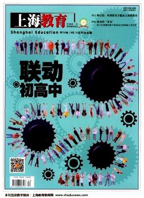 上海教育杂志社