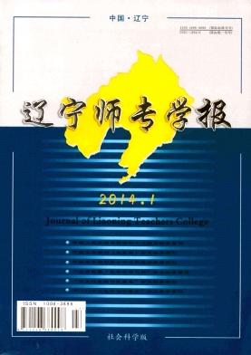 辽宁师专学报(社会科学版)