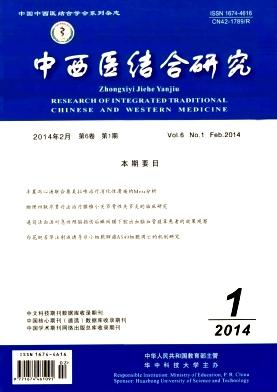 中西医结合研究