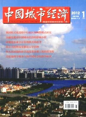 中国城市经济杂志社