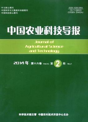 中国农业科技导报