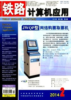 铁路计算机应用杂志社