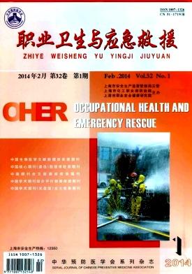 职业卫生与应急救援杂志社