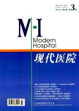 现代医院杂志社