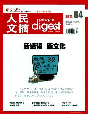 人民文摘杂志社
