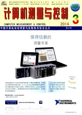 计算机测量与控制杂志社