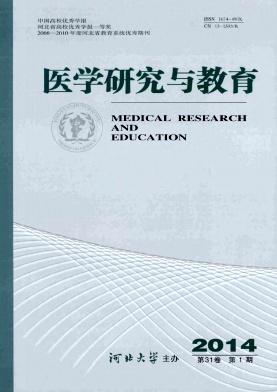 医学研究与教育杂志社