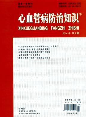 心血管病防治知识杂志社