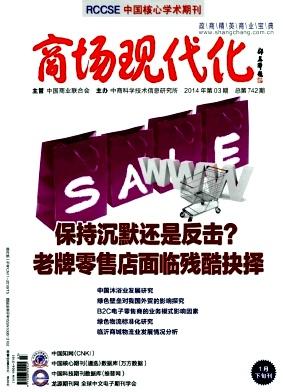 商场现代化杂志社