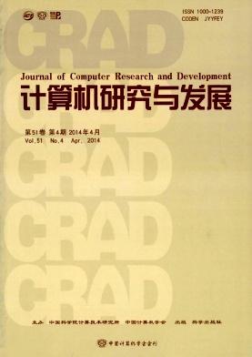 计算机研究与发展杂志社