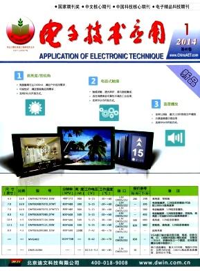 电子技术应用杂志社