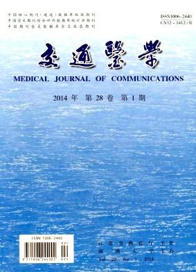 交通医学杂志社