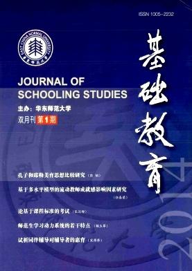 基础教育杂志社