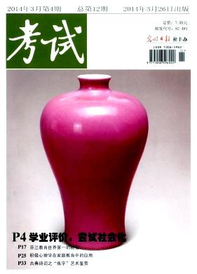 考试(理论实践)杂志社