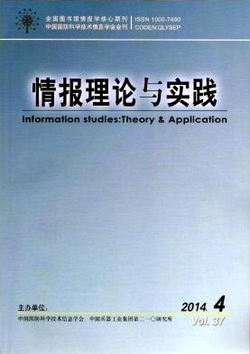 情报理论与实践杂志社