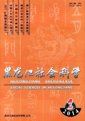 黑龙江社会科学杂志社