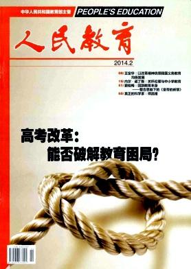 人民教育杂志社