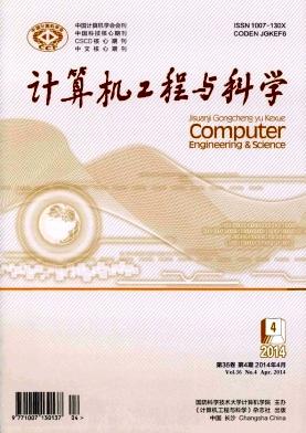 计算机工程与科学杂志社