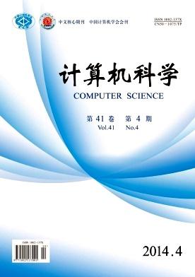 计算机科学杂志社